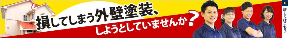 アイムス 岐阜県 価格 費用 例 工事費 日数 屋根 コーキング ひび 下塗り 上塗り 塗料 サイディング 外壁塗装 揖斐