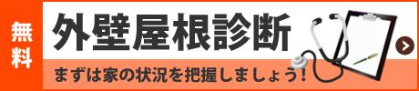 岐阜県 価格 費用 例 工事費 日数 屋根 コーキング 揖斐 外壁塗装 アイムス