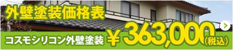 コーキング 揖斐 アイムス 外壁塗装 ベランダ 岐阜県 価格 費用 例 工事費