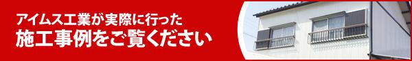 その他にも豊富な施工事例があります 外壁塗装 岐阜県 ひび 下塗り 上塗り 塗料