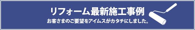 外壁塗装 アイムス 屋根 岐阜県 価格 費用