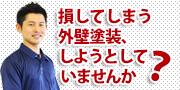 塗料 揖斐 アイムス 外壁塗装 岐阜県 価格 費用 例 工事費 日数 屋根 コーキング