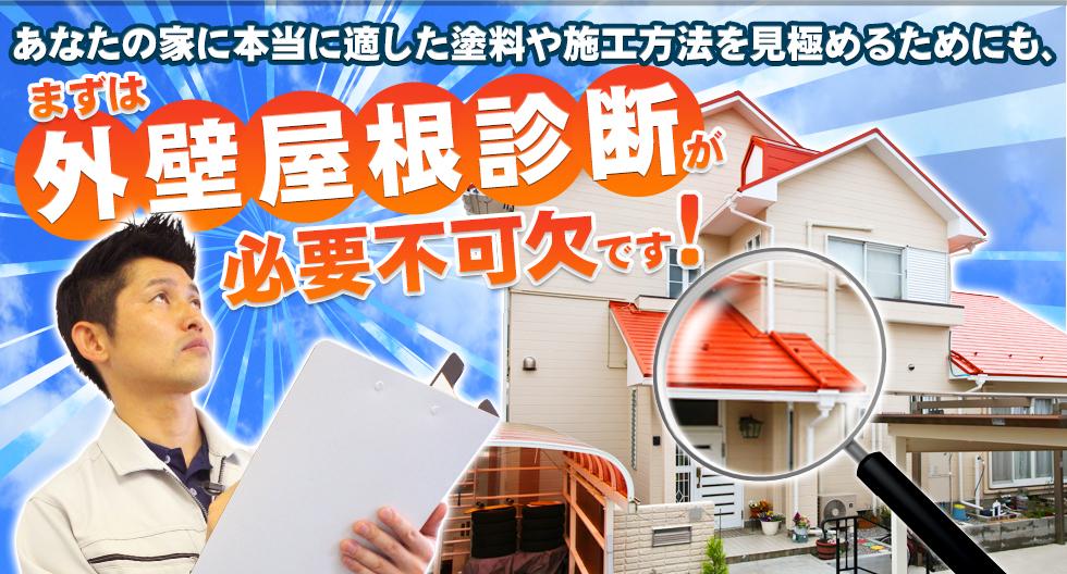 まずは外壁屋根診断が必要不可欠です!